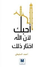 كتاب أحبك لأن الله اختار ذلك للكاتب : احمد السليطي