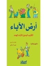 كتاب أرض الآباء الكتيب البديل للآباء الجدد للكاتب : دانييل بلايث