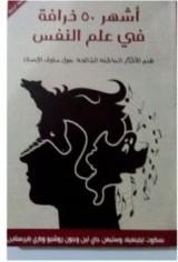 كتاب أشهر ٥٠ خرافة في علم النفس للكاتب : جون روشيو