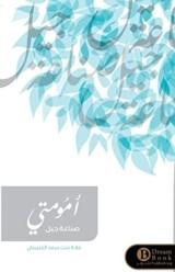 كتاب أمومتي صناعة جيل للكاتبة : غادة سعد الغنيمان , دريم بوك للنشر