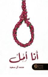 كتاب أنا أمل للكاتب : محمد آل سعيد