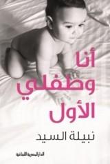 كتاب أنا وطفلي الأول للكاتبة : نبيلة السيد
