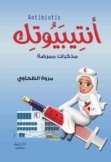كتاب أنتيبيوتك : مذكرات ممرضة للكاتبة : مروة الطحاوي