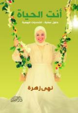 كتاب أنتِ الحياة للكاتبة : نهى زهرة