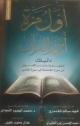 كتاب أول مرة أتدبر القرآن للكاتب : عادل خليل