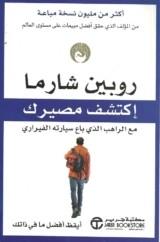 كتاب إكتشف مصيرك مع الراهب الذي باع سيارته الفيراري للكاتب : روبن شارما