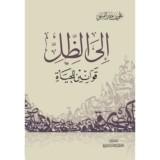 كتاب إلى الظل : قوانين للحياة للكاتب : علي بن جابر الفيفي