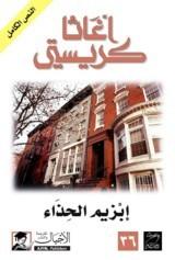 رواية ابزيم الحذاء للكاتبة : أغاثا كريسيتي