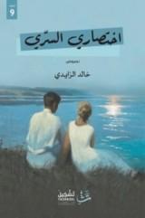 رواية اختصاري السري للكاتب : خالد الزايدي