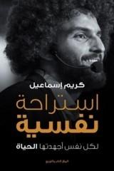 كتاب استراحة نفسية للكاتب : كريم إسماعيل