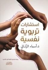 كتاب استشارات تربوية نفسية للكاتبة : أسماء الزناتي