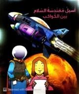 قصة اسيل مهندسة السلام بين الكواكب تأليف طلاب كابول بارشاد الاديب سهيل عيساوي