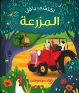 قصة اكتشف داخل المزرعة تأليف : آنا ميلبورن