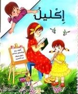 قصة إكليل للكاتبة : ريم ابو الصغير بغدادي , رسومات : هيفاء عبد الحسين