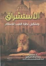 كتاب الاستشراق وتشكيل نظرة الغرب للإسلام للكاتب : محمد الشرقاوي