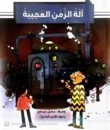 قصة آلة الزمن العجيبة للكاتب : سهيل عيساوي , رسومات : فارس قره بين , تنسيق : الاء مرتيني