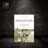 كتاب التطهير العرقي في فلسطين للكاتب : إيلان بابه