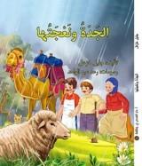 قصة الجدة ونعجتها للكاتب : جليل خزعل , رسومات : رعد عبد الواحد