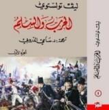 كتب الحرب والسلم الأجزاء 1-4 للكاتب : ليف تولستوي