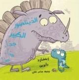 قصة الديناصور الكبير جدا جدا جدا للكاتب : ريتشارد بيرن و ترجمة : هاجرعلي