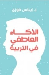 كتاب الذكاء العاطفي في التربية للكاتبة : إيناس فوزى , عصير الكتب للنشر والتوزيع