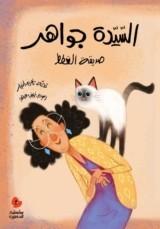 قصة السيدة جواهر صديقة القطط للكاتبة : تغريد النجار, الرسامة : زينب فيضي