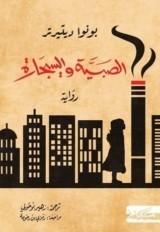 رواية الصبيّة والسيجارة للكاتب : بونوا ديتيرتر