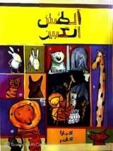 قصة الطش الكبير للكاتبة : كيارا كارير ؛ وترجمة : علاء خليحل