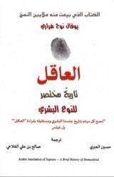 كتاب العاقل : تاريخ مختصر للنوع البشري للكاتب : يوفال هراري