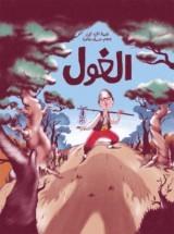قصة الغول للكاتبة : تغريد النجار و الرسام : حسان مناصرة