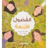 قصة الفصول الأربعة لعمر 3-6 سنوات للكاتبة : نبيهة خضر قيس و الرسامة : ساشا حدّاد