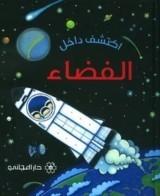 قصة اكتشف داخل الفضاء تأليف : آنا ميلبورن