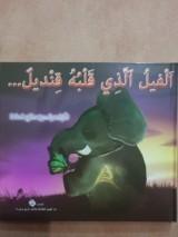 قصة الفيل الّذي قلبه قنديل للكاتبة : ياسمين صلاح شحادة
