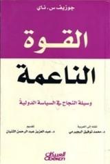 كتاب القوة الناعمة : وسيلة النجاح في السياسة الدولية للكاتب : جوزيف س. ناي