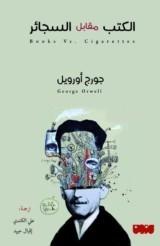 كتاب الكتب مقابل السجائر للكاتب : جورج أوريل