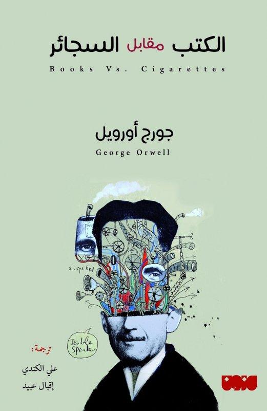 كتاب الكتب مقابل السجائر للكاتب : جورج أوريل - وطن الكتب