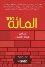 كتاب المائة : أساس لريادة الأعمال للمؤلف : توم سالونيك