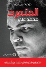 كتاب المتمرد : محمد علي للكاتب : جوديت بيرينيون