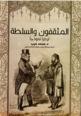 كتاب المثقف والسلطة: تركيا نموذجاً للكاتب : محمد حرب