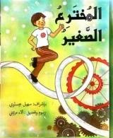 قصة المخترع الصغير للكاتب : سهيل ابراهيم عيساوي ، الرسامة : الاء مرتيني