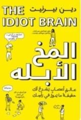 كتاب المخ الأبله للكاتب : دين بيرنيت