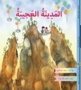 قصة المدينة العجيبة من تأليف طلاب مدرستي ابن سينا والفرابي بإشراف الأديب : سهيل عيساوي