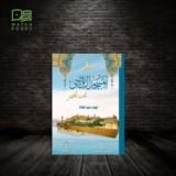 كتاب معالم المسجد الأقصى تأليف : مؤسسة القدس الدولية