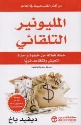 كتاب المليونير التلقائي : خطة فعالة من خطوة واحدة لتعيش وتتقاعد ثرياً للكاتب : ديفيد باخ