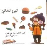 قصة الهرم الغذائي للدكتورة : سناء علي الحركة