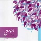 كتاب امومتي تربية بحب للكاتبة : غادة سعد الغنيمان