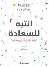 كتاب انتبه للسعادة : بذرة النجاح تكمن بداخلك للكاتب : بي شو مين