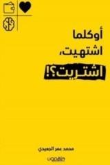 كتاب اوكلما اشتهيت , اشتريت ؟! للكاتب : محمد عمر الجعيدي