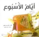 قصة أيام الأسبوع لعمر 3-6 سنوات للكاتبة : رانيا زبيب ضاهر و الرسامة : سحر عبدالله