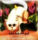 قصة أين اختفت فلّة للكاتبة : روز شوملي مصلح و الرسامة : إيمي خواجة